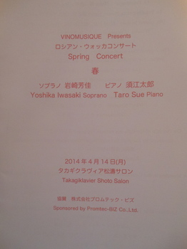 Iwasaki-concert2014spring-Program.jpg